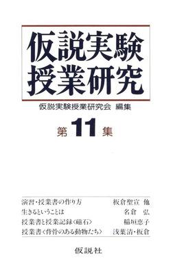 仮説実験授業研究 第2期 11-電子書籍