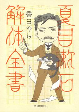 夏目漱石解体全書-電子書籍