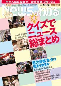 月刊Newsがわかる (ゲッカンニュースガワカル) 2020年09月号