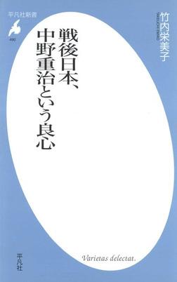 戦後日本、中野重治という良心-電子書籍