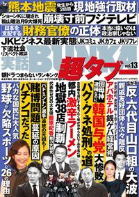 実話BUNKA超タブー vol.13【電子普及版】