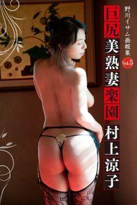 村上涼子「野川イサム画報集Vol.5 巨尻美熟妻楽園」