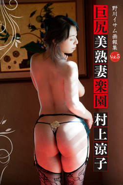 村上涼子「野川イサム画報集Vol.5 巨尻美熟妻楽園」-電子書籍