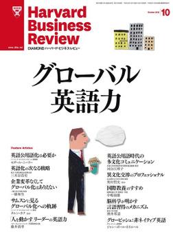 DIAMONDハーバード・ビジネス・レビュー 12年10月号-電子書籍