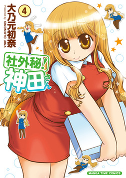 社外秘!神田さん 4巻-電子書籍