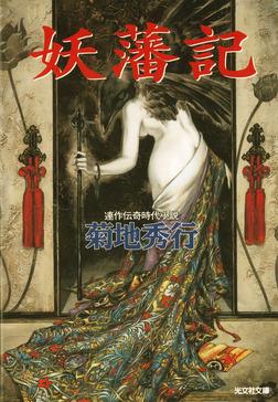 妖藩記-電子書籍