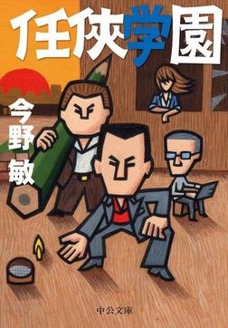 任侠学園-電子書籍