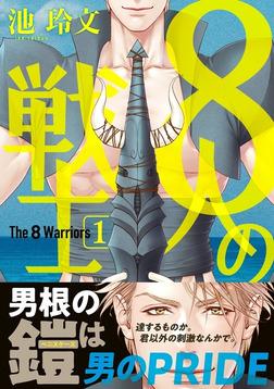 8人の戦士 1【電子限定かきおろし付】-電子書籍
