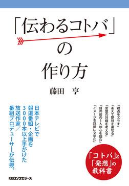 「伝わるコトバ」の作り方(KKロングセラーズ)-電子書籍