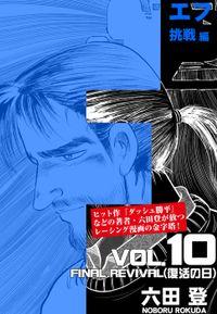F 挑戦編 (復活の日) Vol.10