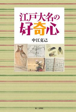 江戸大名の好奇心-電子書籍