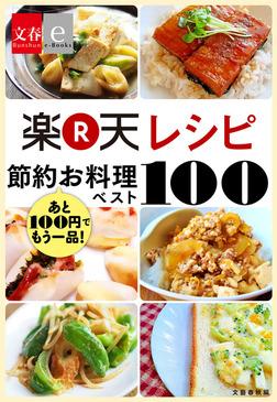 あと100円でもう一品! 楽天レシピ 節約お料理ベスト100【文春e-Books】-電子書籍
