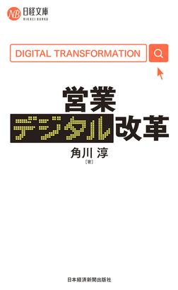 営業デジタル改革-電子書籍