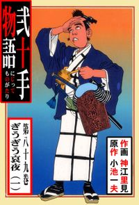 弐十手物語(89)