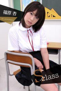 S-class 篠原杏 VOL.1