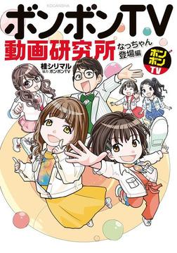 ボンボンTV動画研究所 なっちゃん登場編-電子書籍