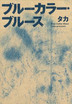 ブルーカラー・ブルース-電子書籍
