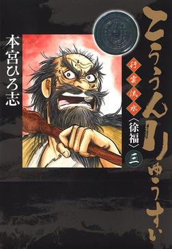 こううんりゅうすい〈徐福〉 3-電子書籍