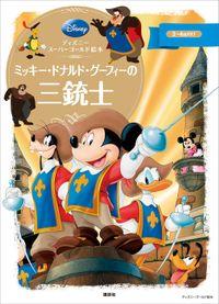 ディズニースーパーゴールド絵本 ミッキー・ドナルド・グーフィーの三銃士