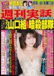週刊実話 5月10日・17日号