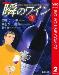 新ソムリエ 瞬のワイン 2