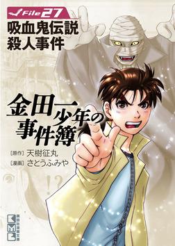 金田一少年の事件簿 File(27)-電子書籍