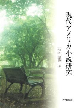 現代アメリカ小説研究-電子書籍