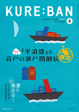 KURE:BAN 2011年8月号-電子書籍