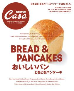 Casa BRUTUS特別編集 おいしいパン ときどきパンケーキ-電子書籍