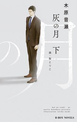 灰の月 下【イラスト入り】-電子書籍