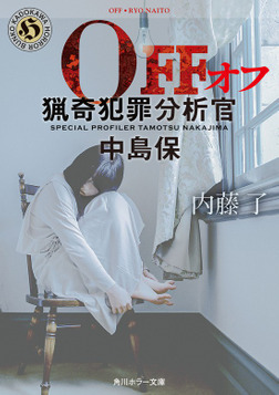 OFF 猟奇犯罪分析官・中島保-電子書籍