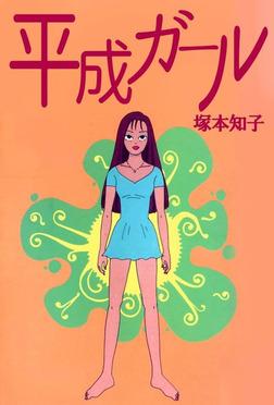 平成ガール-電子書籍