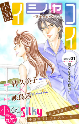 小説 イシャコイ story01-電子書籍