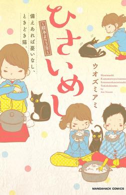 ひさいめし~熊本より3年~備えあれば憂いなし、ときどき猫。-電子書籍