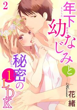 年下幼なじみと秘密の1LDK 2-電子書籍