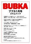 BUBKA コラムパック 2019年1月号