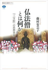 仏法僧とは何か 『三宝絵』の思想世界