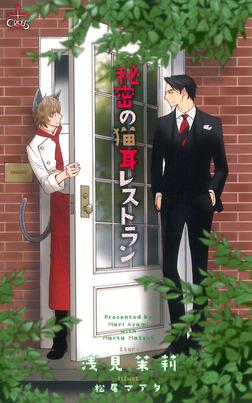 秘密の猫耳レストラン【特別版】-電子書籍