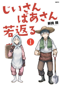 じいさんばあさん若返る (1)-電子書籍