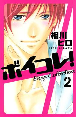ボイコレ!(2)-電子書籍