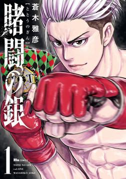 賭闘の銀 1-電子書籍