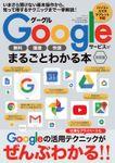 Googleサービスがまるごとわかる本 [決定版]