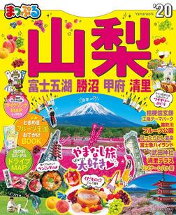 まっぷる 山梨 富士五湖・勝沼・甲府・清里'20-電子書籍
