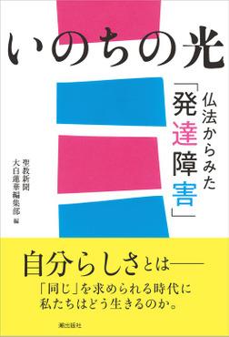 いのちの光-電子書籍
