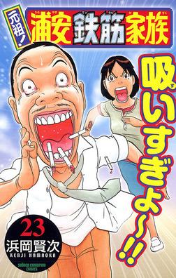 元祖! 浦安鉄筋家族 23-電子書籍