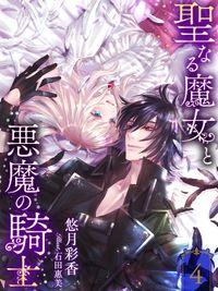 聖なる魔女と悪魔の騎士4