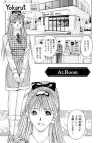プライベートフェティシズム(3) 【分冊版 7/8】