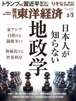 週刊東洋経済 2018年3月3日号-電子書籍