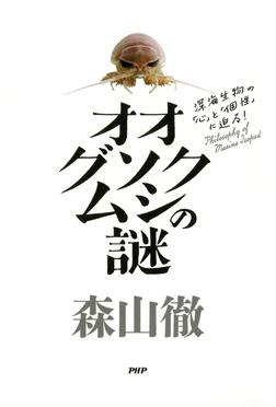 オオグソクムシの謎 深海生物の「心」と「個性」に迫る!-電子書籍