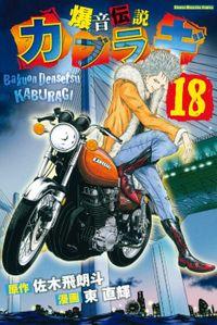 爆音伝説カブラギ(18)